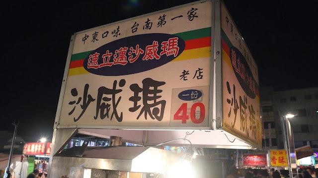 台南 速立邁 沙威瑪