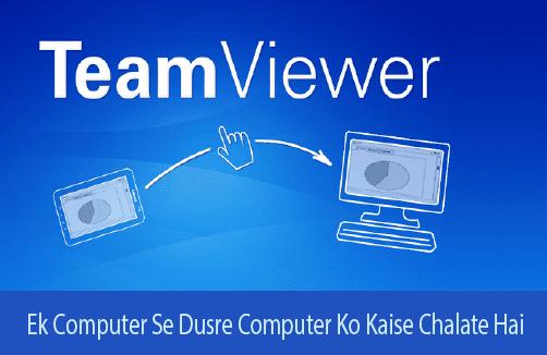 ek-computer-se-dusre-computer-ko-kaise-chalate-hai
