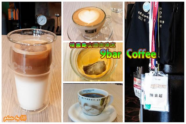 【桃園咖啡】9bar Coffee-咖啡迷必朝聖的咖啡店