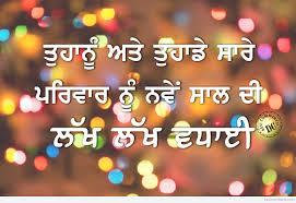 Punjabi 2017 Happy New Year wishes