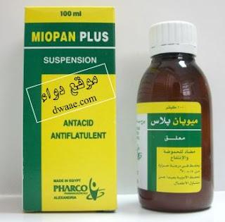 ميوبان بلس شرابMiopan plus | ميوبان  بلس وعلاج قرحة المعدة