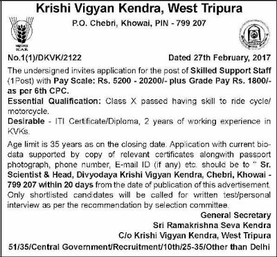 Krishi Vigyan Kendra Recruitment 2017