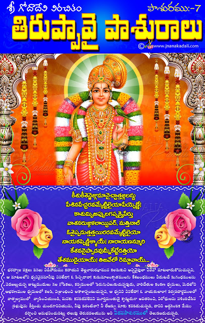 Sri Andal's Tiruppavai 7th Day Paasuram with meaning in Telugu-Dhanurmasam Paasuralu in Telugu,telugu tiruppavai,best telugu dhanurmasam information, tiruppavai whats app status paasuraalu, 2017 Dhanurmasa Vratam information, Daily Telugu Tiruppavai paasuraalu, Goddess goda Devi images with Thiruppavai paasuraalu with Telugu Detailed Meaning, Srivilli Puthur Temple information, Goddess Goda Ranganatha Swamy Temple information in Telugu, srirangam Temple Location and Information in Telugu, Daily Dhanurmas vratam in Telugu, Do's and Don't s in Dhanurmasam information in telugu,Tiruppavai pasuraalu pdf book,Tiruppavai stories