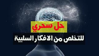 التخلص من الافكار السلبية في العقل الباطن