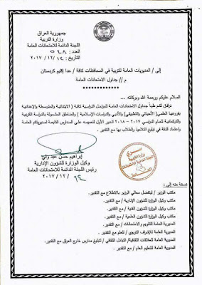 وزارة التربية العراقية تحدد امتحانات الدراسة الابتدائية والمتوسط والثانوية