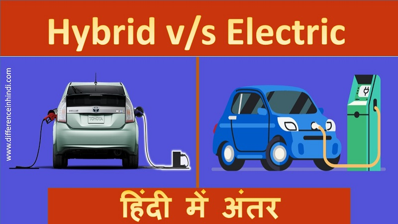 क य अ तर ह त Difference Between Hybrid And Electric Car In Hindi ल न इसस पहल हम यह ज ग