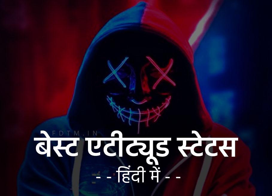 Best Attitude Status In Hindi,