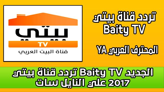 تردد قناة بيتي Baity TV الجديد 2017 علي النايل سات