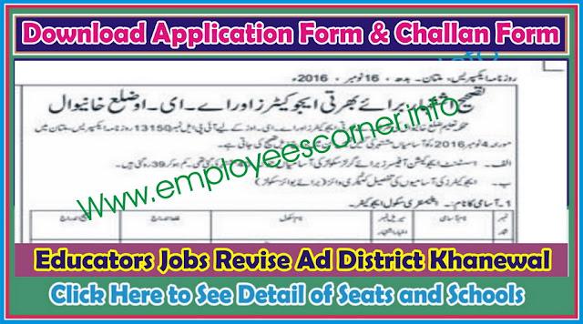Educators Jobs 2016-17 District Khanewal Revised