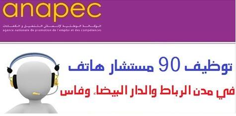 الوكالة الوطنية لإنعاش التشغيل والكفاءات: توظيف 90 مستشار هاتف في مدن الرباط والدار البيضاء وفاس