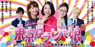 Xem Phim Cô Nàng Tokyo Mơ Mộng - Tokyo Tarareba Musume