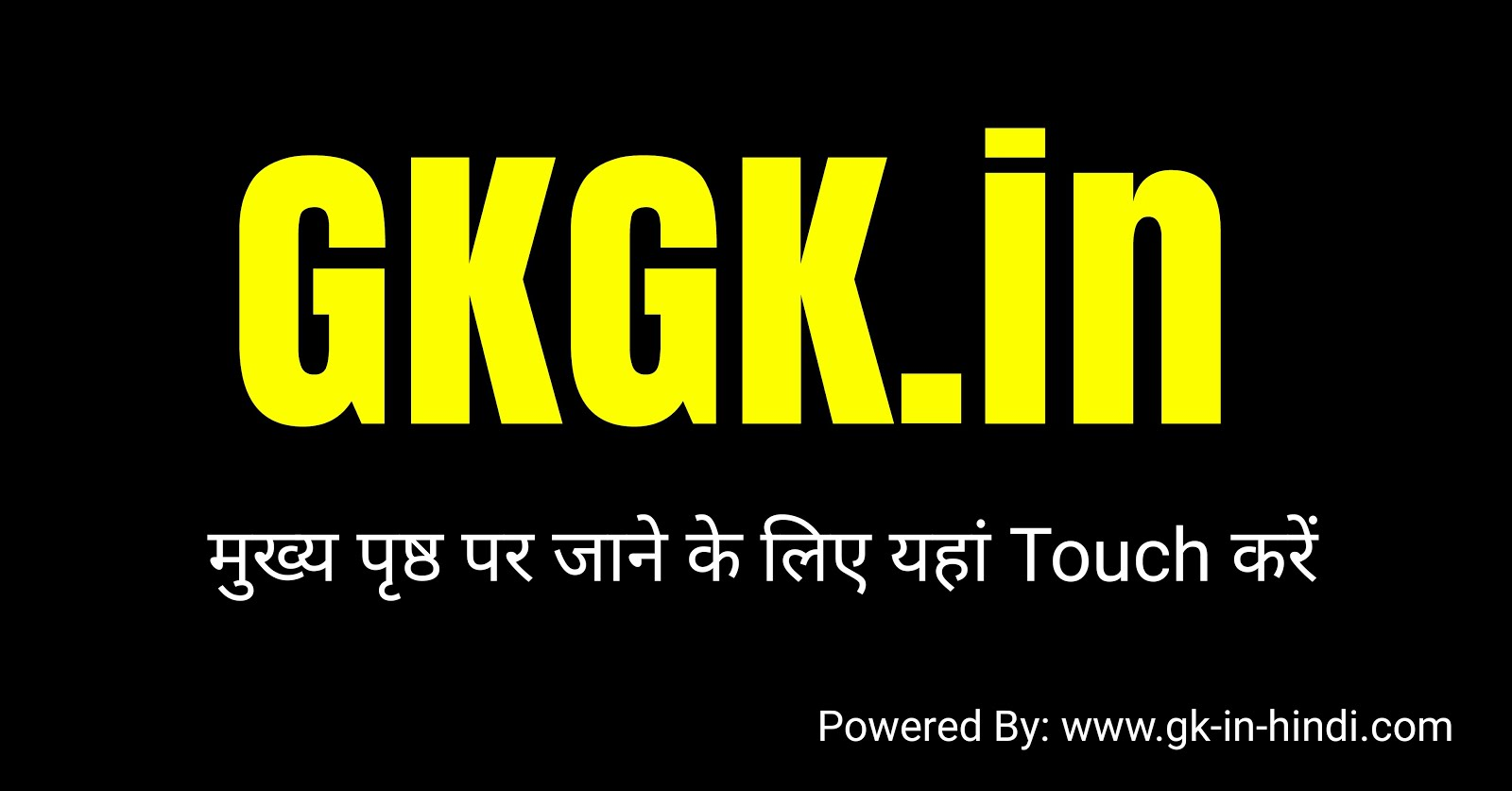 General Knowledge in Hindi | सामान्य ज्ञान | Samanya Gyan - GK-in-Hindi.Com