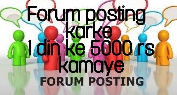 Forum-Posting-Karke-1-Din-ke-5000-Rs-kaise-Kamaye