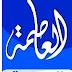 مشاهدة قناة العاصمة الجديدة بث مباشر