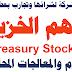 اسهم الخزينة  treasury stock الاسهم سعر السهم السوق المالي المفهوم والمعالجات المحاسبية