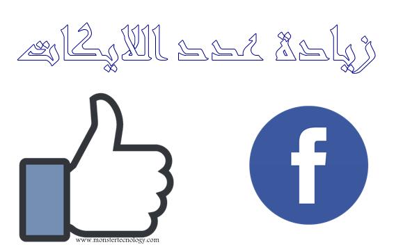 طريقة زيادة عدد لايكات الفيسبوك من الاندرويد facebook likes