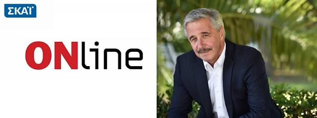 Ο Γ. Μανιάτης την Τετάρτη στις 13:00 στον ΣΚΑΪ στην εκπομπή «ONline»