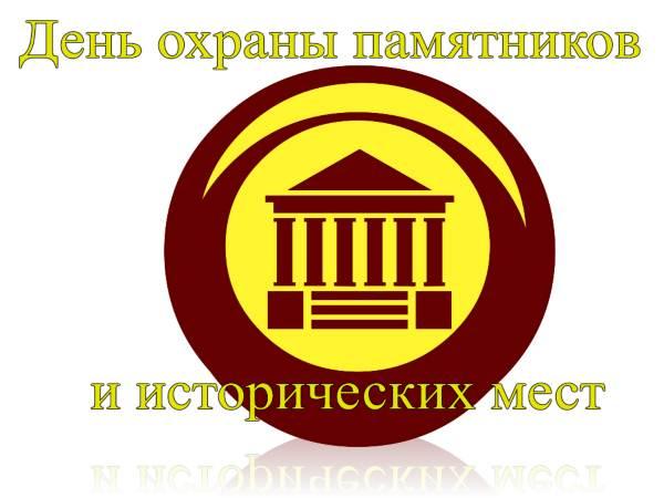 международный день памятников и исторических мест страницу