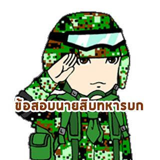 ดาวน์โหลดข้อสอบนักเรียนนายสิบทหารบก พร้อมเฉลย