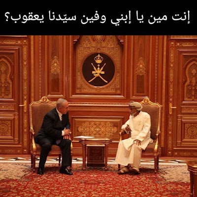 Bibi and Qaboos