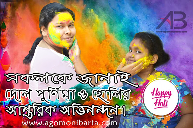 Happy Holi To You & Your Family -Wishes, Greetings. দোল পূর্ণিমা ও হলি ওয়ালপেপার