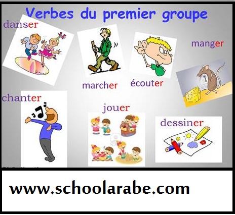 كيفية تصريف الافعال في الفرنسية