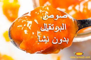 صوص البرتقال بدون نشا