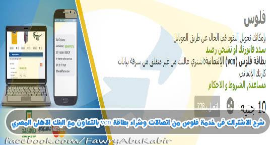 شرح الاشتراك فى خدمة فلوس من اتصالات وشراء بطاقة vcn بالتعاون مع البنك الاهلى المصري