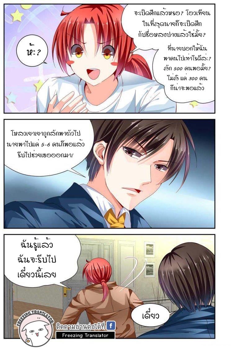 Chunqing Yatou Huolala - หน้า 7