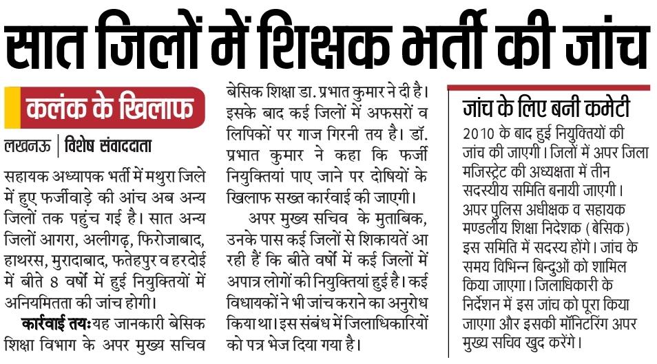 Shikshak Bharti Latest News, Sahayak Adhyapak Bharti, Shikshak Bharti ki Jaanch