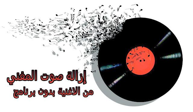 حذف الصوت في الموسيقى