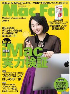 MacFan 2017-09月号