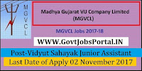 Madhya Gujarat Vij Company Limited Recruitment 2017– 782 Vidyut Sahayak Junior Assistant