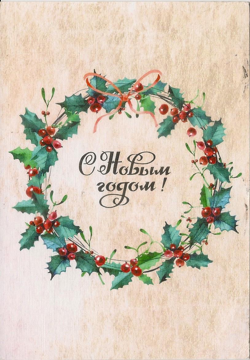 Для открыток, открытки новогодних венков