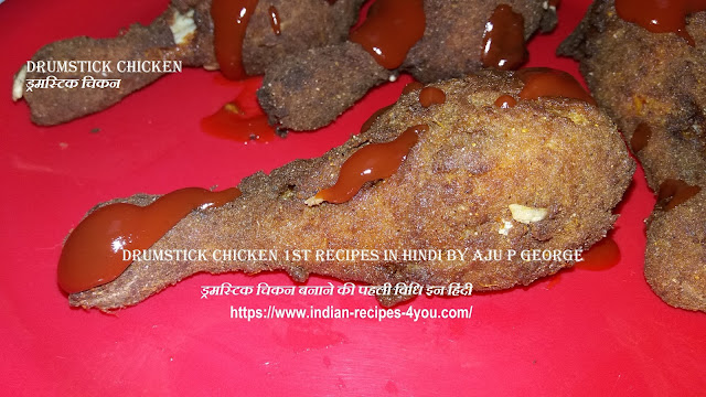 http://www.indian-recipes-4you.com/2017/10/drumstick-chicken-1st-recipes-in-hindi.html