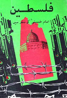 فلسطین امام خمینی کی نظر میں