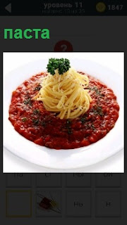 В тарелке с пастой макароны установлены вертикально и готовы к приему внутрь в качестве пищи