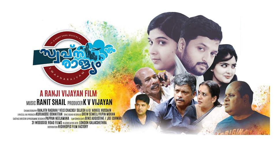 Swapnarajyam (2019) Malayalam HD Movie