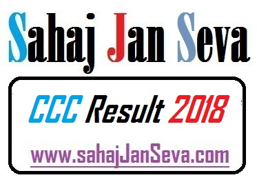 How to Check CCC Result 2018