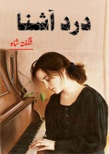 Dard Aashna Complete Novel by Shagufta Shah