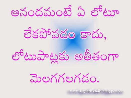 Funny Wallpapers With Quotes In Telugu Best Telugu Proverbs Samethalu Popular Telugu