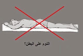 مخاطر النوم علي البطن