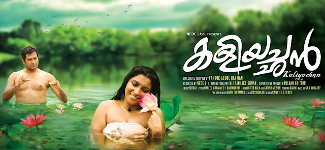 Kaliyachan (2015) :  Dhamippippoo neeyen Song Lyrics