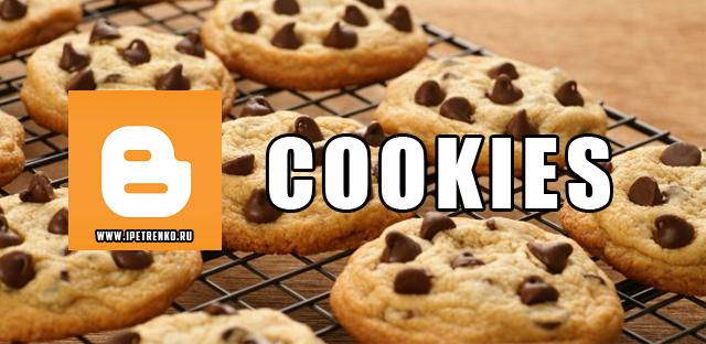 Изменяем панель (строку) уведомление о cookies в Blogger