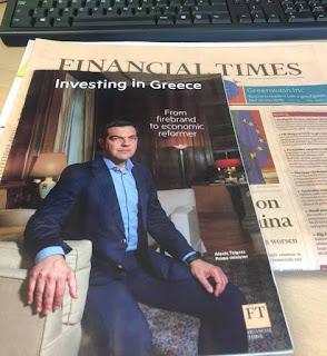 Ο Τσίπρας καλεί για επενδύσεις στους Financial Times - Απλώς Σκέψεις
