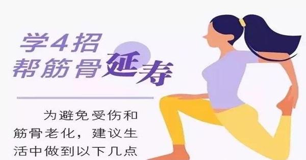 """為什麼你身體那麼""""硬"""" ?因為你的筋比你還老!(真人動圖)"""