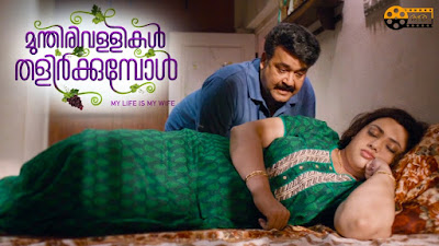 Malayalam actress Meena sleeping