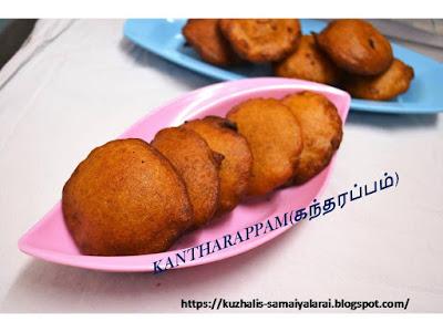 KANDHARAPPAM/கந்தரப்பம்-THE AUTHENTIC CHETTINAD RECIPE
