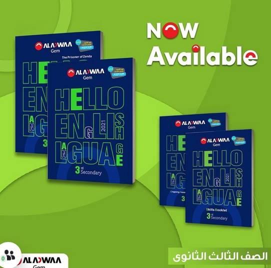 كتاب الشرح جيم Gem  لغة انجليزية للصف الثالث الثانوى 2021