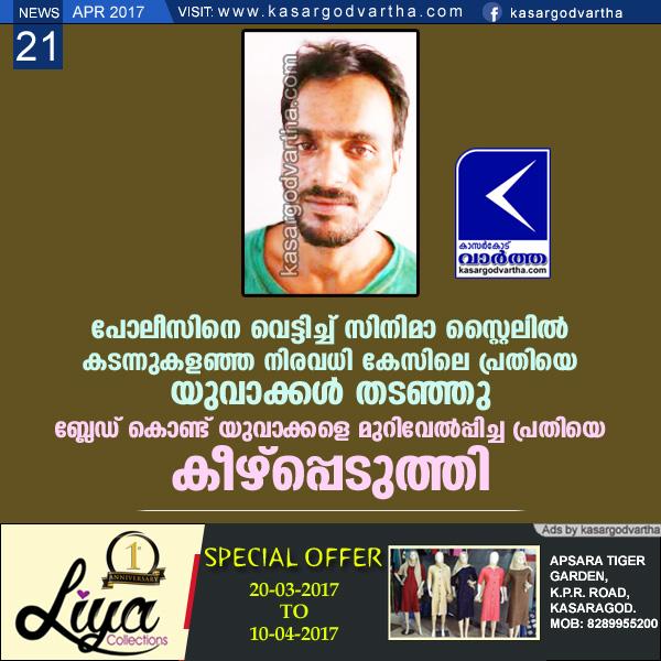 Adhur, Police, Accuse, Youth, Bike, Assault, Case, Arrest, S.I, Criminal case accused held.